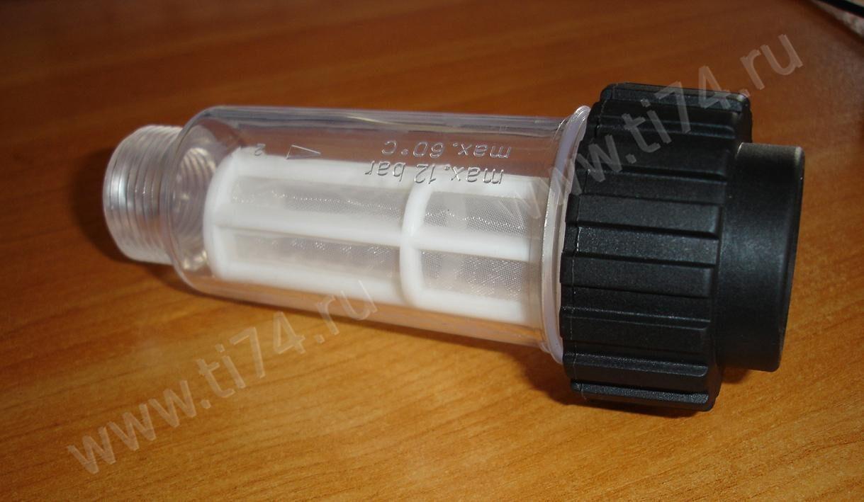 Водяной Фильтр для мойки высокого давления Karcher купить